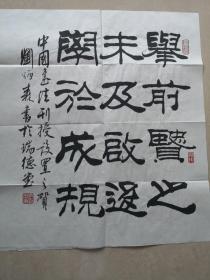 刘炳森先生应中国书法刊授题词软片。