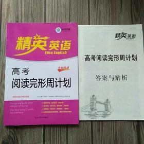 精英英语 高考 阅读完形周计划 全新改版 2020最新版