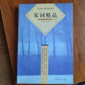 宋词精品(中国古典文化珍藏书系)