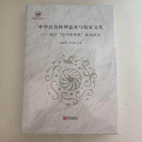 """中华民族精神追求与儒家文化---学习""""四个讲清楚""""获奖征文"""