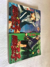 网球王子 1.2. 全二册 全2册