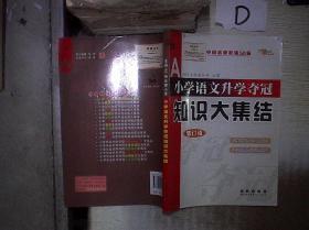 小学语文升学夺冠知识大集结(修订版) 。、