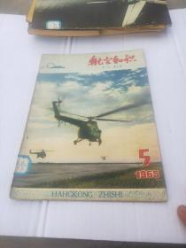 航空知识,1965年第5期