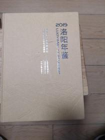 2019洛阳年鉴