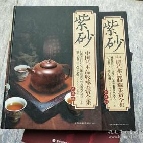 典藏版 紫砂-中国艺术品收藏鉴赏全集(上下卷)