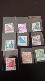 普13邮票九枚新票