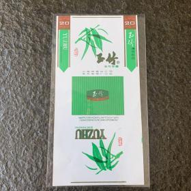 玉竹 烟标 全新收藏版