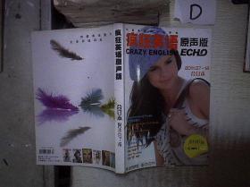 疯狂英语 原声版   2011 7-12 合订本..