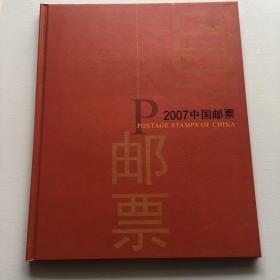2007邮票年册(邮票全)