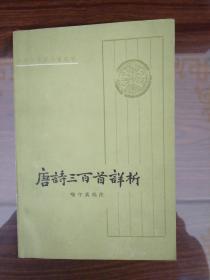 唐诗三百首详析