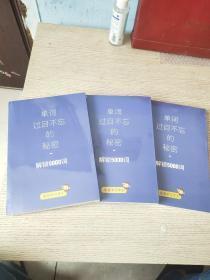 单词过目不忘的秘密 解锁5000词 (配套学习本 1、2、3)3册 全新塑封未拆