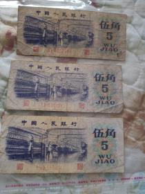第三套人民币  5角 3张