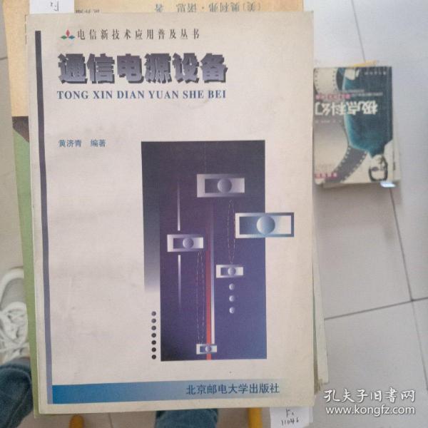 通信电源设备