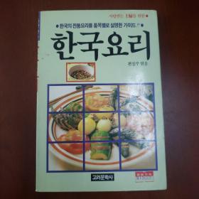 韩国料理(韩文原版)