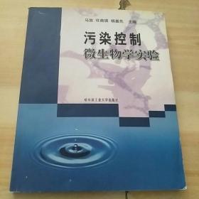 市政与环境工程系列丛书:污染控制微生物学实验