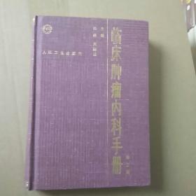 临床肿瘤内科手册第3版
