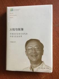 火枪与账簿:早期经济全球化时代的中国与东亚世界