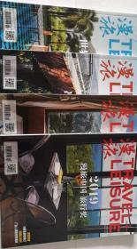 漫旅杂志2019年9、10、11、12期打包出售