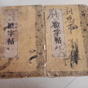 九成宫集句欧字帖(上下)