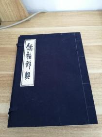 【侨福辞典】R7