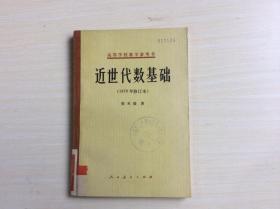 近世代数基础(1978修订本)