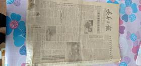 长春日报 1971年1月17日2月2日1985年11月17日 参考消息 1971年10月28日 人民日报 1974年7月17日 5张合售