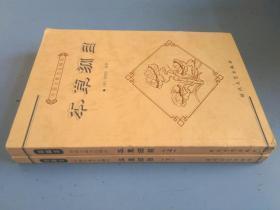 中国古典文化精华:本草纲目 上下 珍藏本