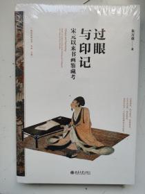 过眼与印记:宋元以来书画鉴藏考