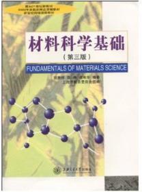正版 材料科学基础 第三3版 胡赓祥 上海交大9787313024800