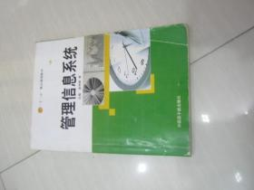 """管理信息系统 """"十三五""""精品规划教材"""
