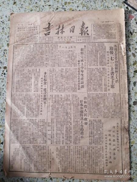 吉林日报1951年6月29日(8开四版)(竖版印刷)迎接七一上书毛主席;超额完成上半年生产计划