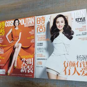 时尚COSMO,2015年第5期,总第428期(2册合售,封面:杨幂)