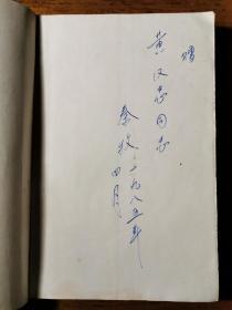 不妄不欺斋之一千一百零一:秦牧签名《语林采英》 83年一版84年二印签赠本