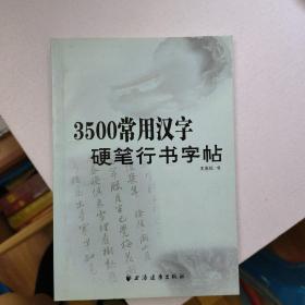 3500常用汉字硬笔行书字帖       《122层》