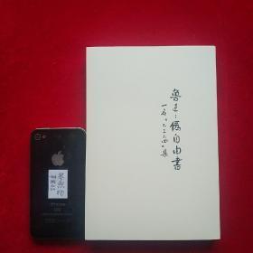 毛边本民国老版本:伪自由书