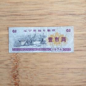 辽宁省地方粮票