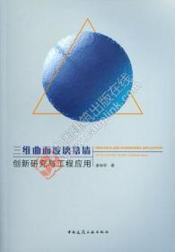 三维曲面玻璃幕墙创新研究与工程应用 9787112246496 唐际宇 中国建筑工业出版社 蓝图建筑书店