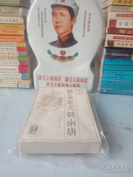 刘兰芳长篇评书《刘金定大战南唐》(全一册)
