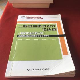 国家职业资格培训教程:2级安全防范设计评估师(国家职业资格2级)