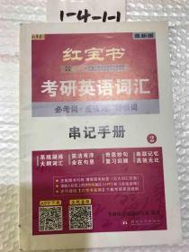 红宝书·考研英语词汇串词手册2