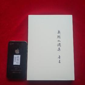 毛边本民国老版本:南腔北调集