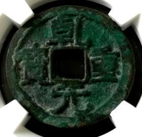 唐代,乾元重宝折十,生坑美品高分盒子币