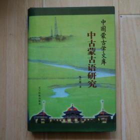 中古蒙古语研究(书上有小口子)