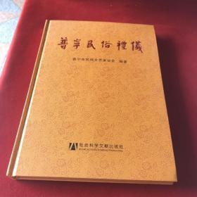 普宁民俗礼仪(一版一印