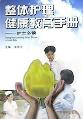 整体护理健康教育手册--护士必读..