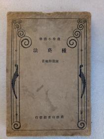 农业小丛书《种烟法》 1935年5月 初版三印