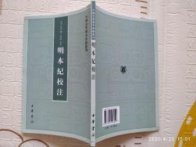 明本纪校注(中国史学基本典籍丛刊)