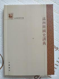 满洲开国史讲义-孟森著作集