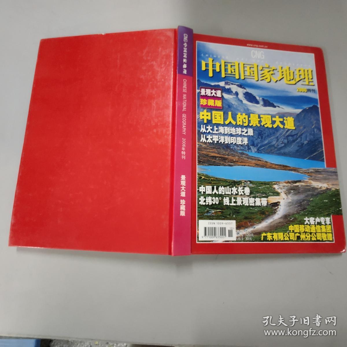 中国国家地理2006特刊 景观大道珍藏版