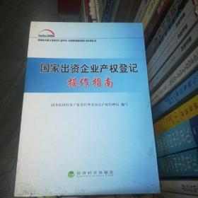 国家出资企业产权登记操作指南